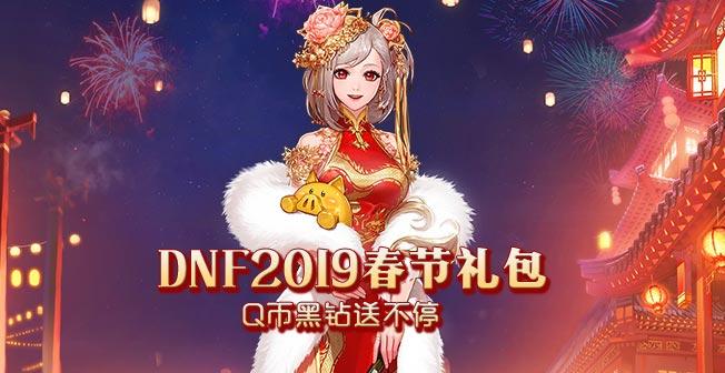 DNF2019春节礼包