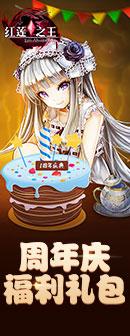 红莲之王周年庆福利礼包