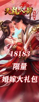 天龙八部荣耀版九月18183限量婚嫁大礼包