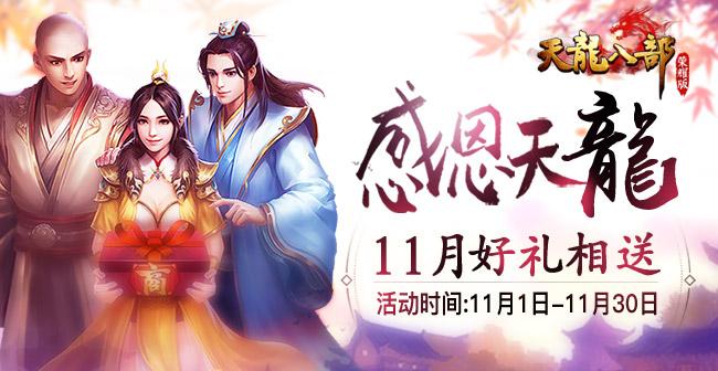 天龙八部荣耀版11月感恩限量媒体大礼包