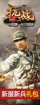 《抗战》新服新兵礼包