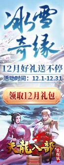 天龙八部荣耀版冰雪奇缘限量媒体大礼包