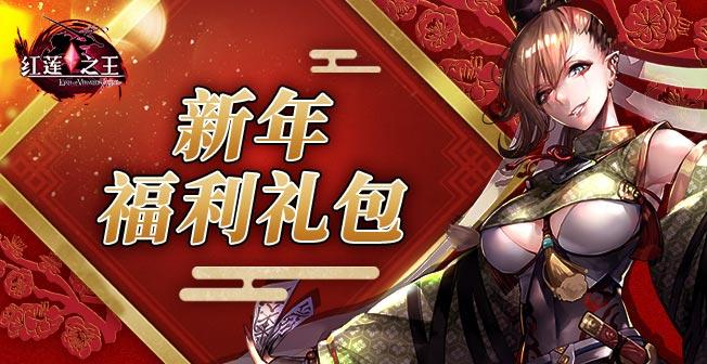 红莲之王新年福利礼包