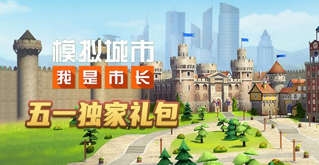 《模拟城市:我是市长》五一独家礼包