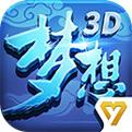 梦想世界3D最新版下载