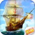 大航海之旅
